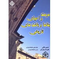 کتاب مرمت و احیای بناها و بافت های تاریخی