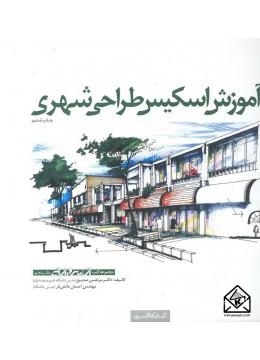کتاب آموزش اسکیس طراحی شهری