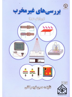 خرید کتاب بررسی های غیرمخرب ، حسین تویسرکانی   ، جهاددانشگاهی واحد صنعتی اصفهان