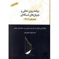کتاب برنامه ریزی خطی و جریان های شبکه ای فصل های (7 تا 12)