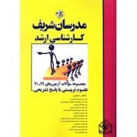 کتاب مجموعه سوالات آزمون های 99-91 علوم تربیتی با پاسخ تشریحی کارشناسی ارشد