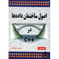 کتاب اصول ساختمان داده ها در ++C
