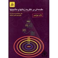 کتاب مقدمه ای بر نظریه زبانها و ماشینها