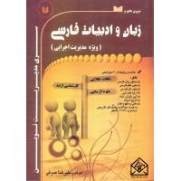کتاب مروری جامع بر زبان و ادبیات فارسی