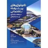 کتاب تکنولوژی های پیشرفته ساختمانی در جهت پایداری زیست محیطی