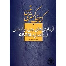 کتاب آزمایش های بتن براساس استاندارد ASTM