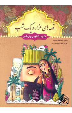 کتاب قصه های هزار و یک شب حکایت النفوس و اردشیر