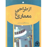 کتاب از طراحی تا معماری