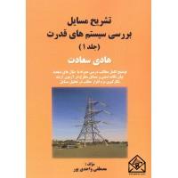 کتاب تشریح مسایل بررسی سیستم های قدرت جلد 1