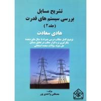 کتاب تشریح مسایل بررسی سیستم های قدرت جلد 2