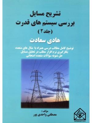 خرید کتاب تشریح مسایل بررسی سیستم های قدرت جلد 2 ، هادی سعادت   ، سیمای دانش