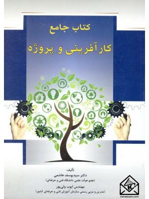 خرید کتاب جامع کار آفرینی و پروژه ، سیدیوسف هاشمی   ، سیمای دانش