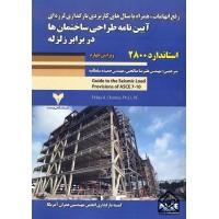 کتاب آیین نامه طراحی ساختمان ها در برابر زلزله