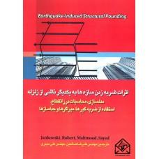کتاب اثرات ضربه زدن سازه ها به یکدیگر ناشی از زلزله