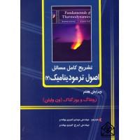کتاب تشریح کامل مسائل اصول ترمودینامیک 2
