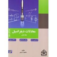 کتاب معادلات دیفرانسیل1 کارشناسی ارشد دکتری کریمی