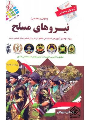 خرید کتاب آزمونهای استخدامی نیروهای مسلح ، امیر حسین خانی   ، پرستش
