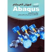 کتاب آموزش گام به گام Abaqus
