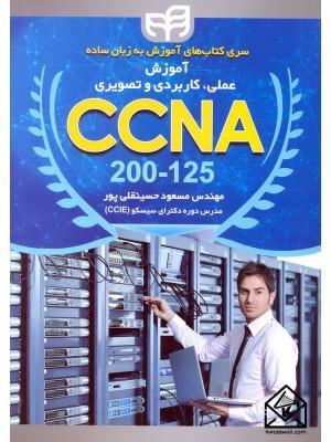 خرید کتاب آموزش عملی کاربردی و تصویری CCNA 200-125 ، مسعود حسینقلی پور   ، نشردانشگاهی کیان