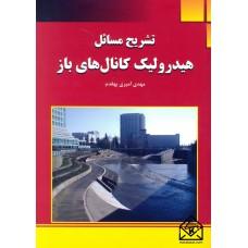 کتاب تشریح مسائل هیدرولیک کانال های باز