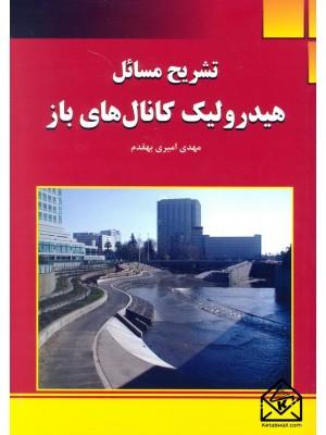 خرید کتاب تشریح مسائل هیدرولیک کانال های باز ، مهدی امیری بهقدم   ، نشردانشگاهی کیان