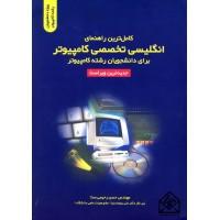 کتاب کامل ترین راهنمای انگلیسی تخصصی برای دانشجویان رشته کامپیوتر