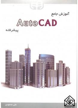کتاب آموزش جامع AutoCAD پیشرفته