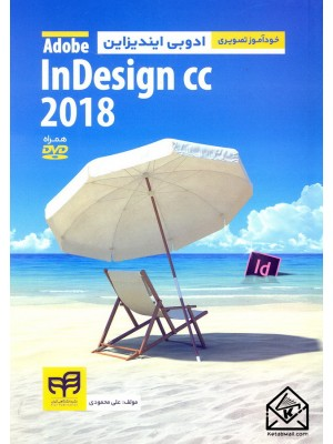 خرید کتاب خودآموز تصویری Adobe InDesign cc 2018 ، علی محمودی   ، نشردانشگاهی کیان