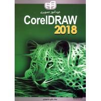کتاب خودآموز تصویری CorelDRAW 2018