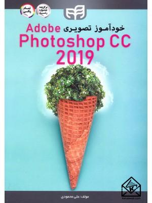 خرید کتاب خودآموز تصویری Adobe Photoshop CC 2019 ، علی محمودی   ، نشردانشگاهی کیان