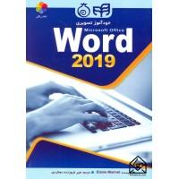 کتاب خودآموز تصویری Microsoft Office Word 2019