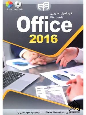 خرید کتاب خودآموز تصویری Microsoft Office 2016 ، ایلین مارمل   ، نشردانشگاهی کیان