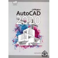 کتاب مرجع کامل AutoCAD 2020