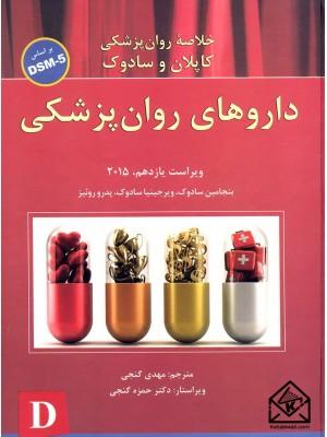 خرید کتاب خلاصه روان پزشکی کاپلان و سادوک براساس DSM-5/ داروهای روان پزشکی ، بنجامین سادوک   ، ساوالان