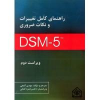 کتاب راهنمای کامل تغییرات و نکات ضروری DSM-5