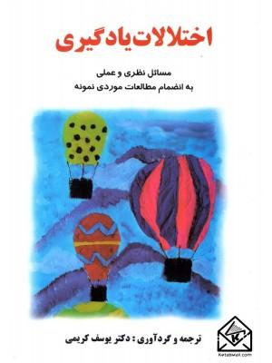 خرید کتاب اختلالات یادگیری ، یوسف کریمی   ، ساوالان