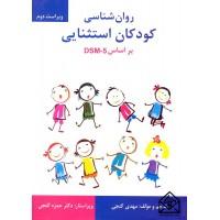 کتاب روان شناسی کودکان استثنایی براساس DSM-5