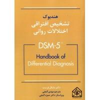 کتاب هندبوک تشخیص افتراقی اختلالات روانی DSM-5