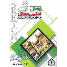 کتاب 15 سال اسکیس معماری