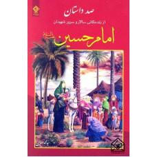 کتاب صد داستان از زندگی سالار و سرور شهیدان امام حسین علیه السلام