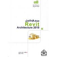 کتاب مرجع کامل Revit Architecture 2019