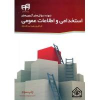 کتاب نمونه سوال های آزمون های استخدامی و اطلاعات عمومی