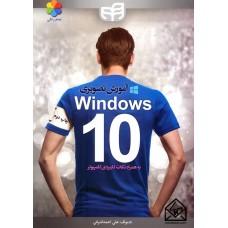 کتاب آموزش تصویری Windows 10