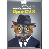 کتاب برنامه نویسی کاربردی بینایی ماشین در اندروید با OpenCV 3