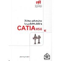کتاب مدل سازی مونتاژ و نقشه کشی با CATIA v5-6