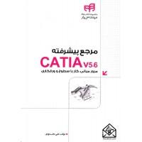 کتاب مرجع پیشرفته CATIA v5-6
