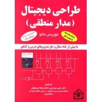 کتاب طراحی دیجیتال (مدار منطقی)