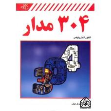 کتاب 304 مدار