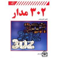 کتاب 302 مدار