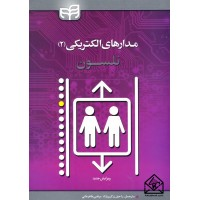 کتاب مدارهای الکتریکی 2